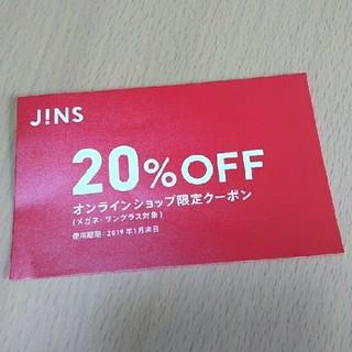 ジンズ(JINS)の★JINS 20%offクーポン★(サングラス/メガネ)