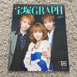 宝塚GRAPH (ミュージカル)