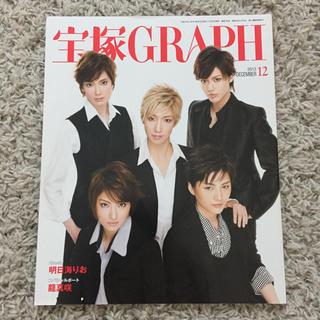 宝塚GRAPH(ミュージカル)