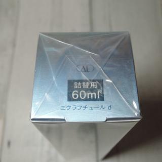 【 sari様専用 】エクラ60mlレフィル(ブースター / 導入液)