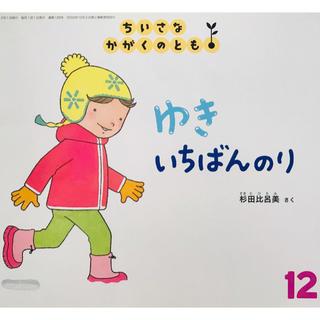 絵本 ちいさなかがくのとも「ゆき いちばんのり」12月号(絵本/児童書)
