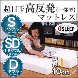 大好評☆高反発一体型マットレス シングル 高品質極厚10cm OSLEEP(その他)