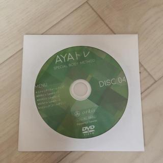 AYAトレ 04(スポーツ/フィットネス)
