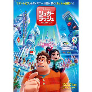 ディズニー(Disney)のシュガーラッシュ オンライン  ムビチケ(洋画)