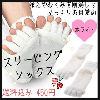 スリーピングソックス 足指全開ソックス 足のむくみや疲れを翌日すっきりホワイト(フットケア)