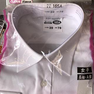 しまむら - 新品しまむら 女児スクールワイシャツ165センチ