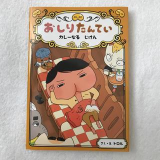 おしりたんていカレーなるじけん(絵本/児童書)