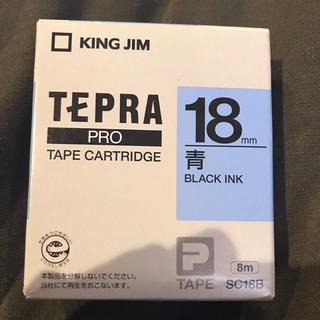 キングジム(キングジム)の新品 テプラ テープ 青 黒文字 18mm TEPRA 未開封(オフィス用品一般)