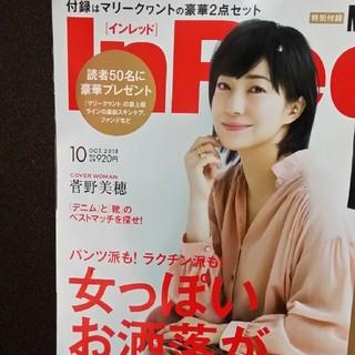 タカラジマシャ(宝島社)のインレッド⭐雑誌のみ⭐2018年10月号(ファッション)