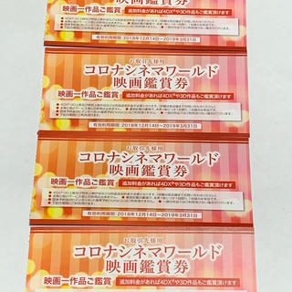♬ コロナ コロナワールド 映画 無料券 3/31まで 4枚セット 送料無料(その他)