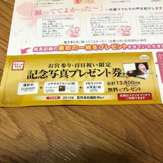 スタジオマリオ 記念写真 プレゼント 無料券 クーポン クーポン券 サービス券(お宮参り用品)