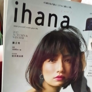 タカラジマシャ(宝島社)のイハナ⭐第2号⭐雑誌のみ⭐付録なし(ファッション)