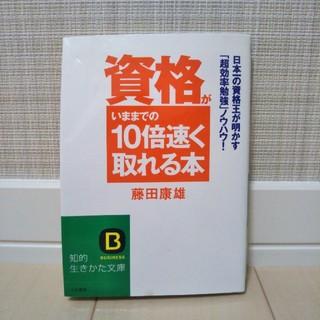 資格が今までの10倍速く取れる本 藤田康雄(資格/検定)