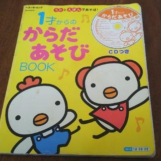 1才からのからだあそびbookCDつき(絵本/児童書)