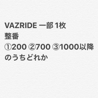VAZRIDE 東京 一部 1連 チケット(その他)