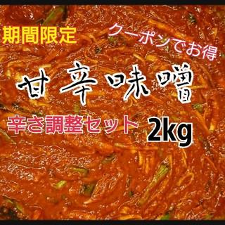濃厚 甘辛味噌 2kg 辛さ調整セット(調味料)
