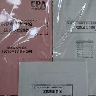 送料無料 東京CPA 会計士 2019 財務会計論 理論 論文対策講義レジュメ等(資格/検定)