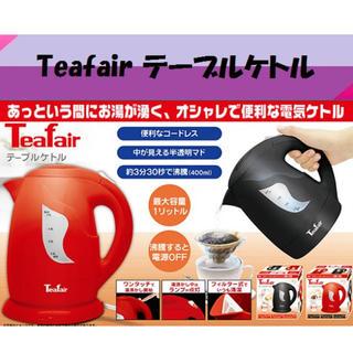 ティファール(T-fal)のテーブルケトル teafair 赤(電気ケトル)