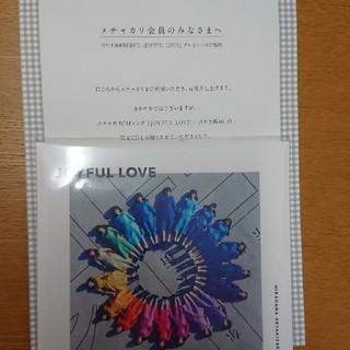 けやき坂46 メチャカリ 限定 JOYFUL LOVE(女性アイドル)