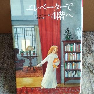 エレベーターで4階へ マリア・グリーペ(絵本/児童書)