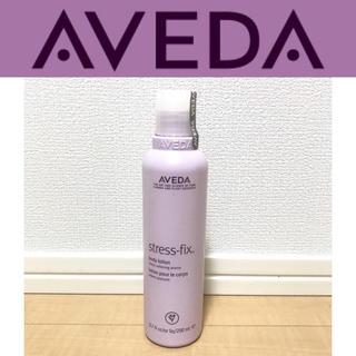 アヴェダ(AVEDA)の新品未開封★AVEDA★ラベンダーボディローション(ボディローション/ミルク)