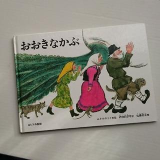 絵本 おおきなかぶ(絵本/児童書)