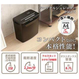 1家に1台 家庭用 電動 アイリスオーヤマ シュレッダー (オフィス用品一般)