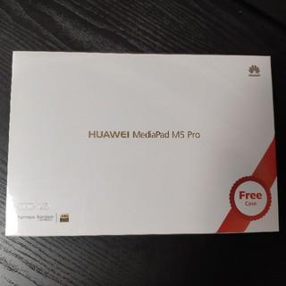 MediaPad M5 Pro Huawei 10.8インチ 新品未開封 5%(タブレット)