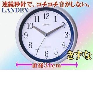 コチコチ音のしないスタンダード掛時計 LANDEX きずな 新品です。(掛時計/柱時計)