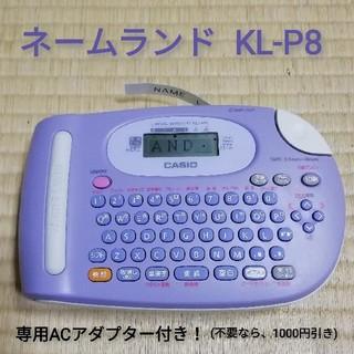 カシオ(CASIO)のCASIO ネームランド【KL-P8】専用ACアダプター付き❗(オフィス用品一般)