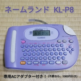 CASIO - CASIO ネームランド【KL-P8】専用ACアダプター付き❗