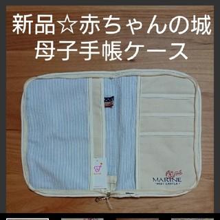 ☆新品未使用☆ 赤ちゃんの城 母子手帳ケース オーガニックコットン (母子手帳ケース)