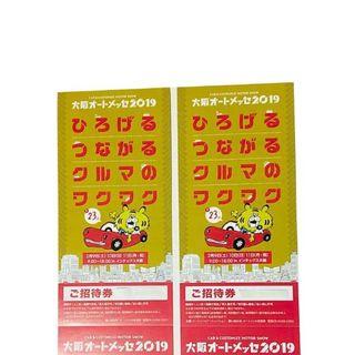 オートメッセ ペア チケット(その他)