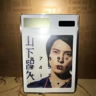山下智久 電卓(オフィス用品一般)