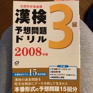 オウブンシャ(旺文社)の漢検3級予想問題ドリル 文部科学省後援 2008年版(資格/検定)