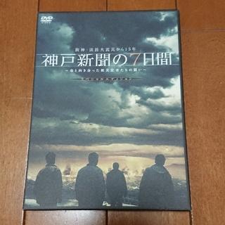 アラシ(嵐)の嵐 グッズ DVD「神戸新聞の7日間」スペシャルエディション(TVドラマ)