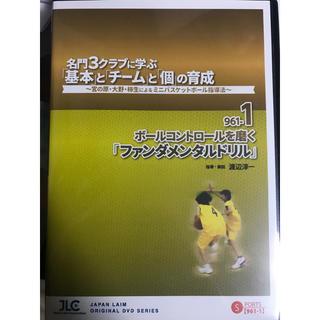 ジャパンライム 宮の原 ボールコントロールを磨くファンダメンタルドリル(スポーツ/フィットネス)