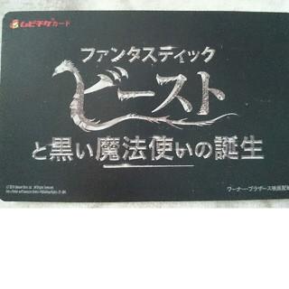 ファンタスティックビースト 映画チケット ムビチケ(洋画)