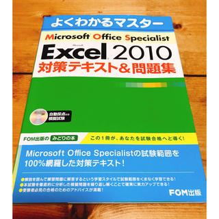 MOS Excel 2010テキスト&問題集(資格/検定)