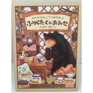 絵本 ふゆじたくのおみせ 幼児書 (絵本/児童書)