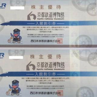 京都鉄道博物館 2枚(4名)入館割引券 5割引 株主優待券(美術館/博物館)