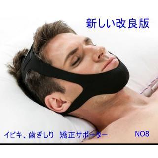 イビキ防止サポーター いびき防止 いびき対策  歯ぎしり防止(口臭防止/エチケット用品)