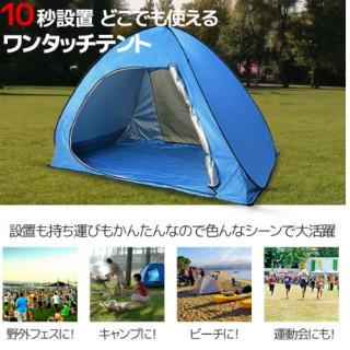 本日限定♡ 超人気商品! ワンタッチテント 2〜3人用(テント/タープ)