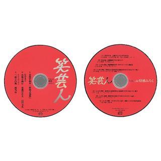 雑誌 笑芸人 付録CD(演芸/落語)