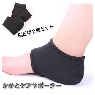 ☆新品☆ かかとサポーター 両足用計4枚 かかとパッド 足底筋膜炎 角質ケア(フットケア)