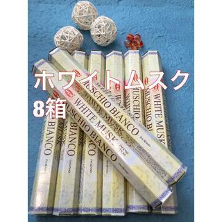 お香 ホワイトムスク  8箱セット スティック!!! #香る城NET(お香/香炉)