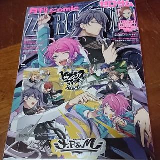 月刊コミックゼロサム 2月号(漫画雑誌)