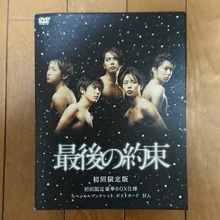 アラシ(嵐)の嵐 グッズ DVD「最後の約束」初回限定版(TVドラマ)