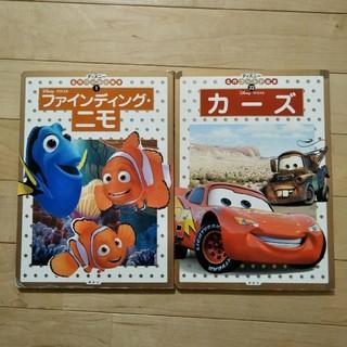 ディズニー(Disney)のディズニー ゴールド 絵本 カーズ ニモ 幼児用 名作 ピクサー(絵本/児童書)