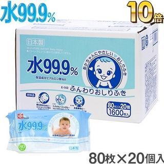 日本製☆おしりふき 水99.9% ふんわりタイプ 80枚×20個(ベビーおしりふき)
